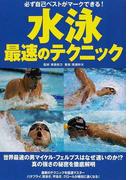 水泳最速のテクニック 必ず自己ベストがマークできる!