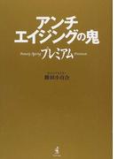 アンチエイジングの鬼プレミアム Beauty Ageing Premium (美人開花シリーズ)