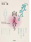 「乳がん」と向き合う 専門医が語る「乳がん治療」の最前線 (TSUCHIYA HEALTHY BOOKS)