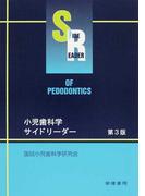 小児歯科学サイドリーダー 第3版