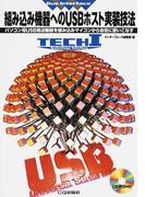 組み込み機器へのUSBホスト実装技法 パソコン用USB周辺機器を組み込みマイコンから自在に使いこなす (TECHI Bus Interface)
