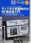 RFワールド 無線と高周波の技術解説マガジン No.5 ディジタル変調時代のRF測定器入門