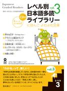 日本語多読ライブラリー レベル3−3 5巻セット