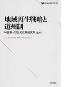 地域再生戦略と道州制 (21世紀政策研究所叢書)