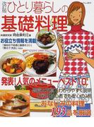 ひとり暮らしの基礎料理 おなじみの料理193品 改訂版 (ブティック・ムック 料理)
