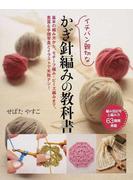イチバン親切なかぎ針編みの教科書 基本の編み方から、モチーフ編み・ビーズ編みまで、豊富な手順写真とイラストで失敗ナシ! 編み目記号と編み方63種類掲載