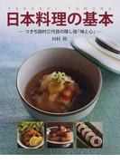 日本料理の基本 つきぢ田村三代目の隠し技「味と心」