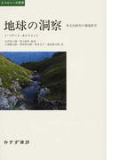地球の洞察 多文化時代の環境哲学