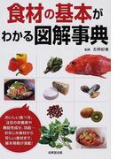 食材の基本がわかる図解事典