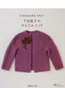 下田直子のかんたんニット STANDARD KNIT