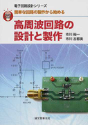 高周波回路の設計と製作 簡単な回路の製作から始める (直感でマスター! 電子回路設計シリーズ)
