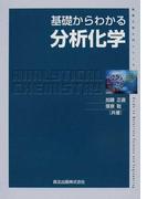 基礎からわかる分析化学 (物質工学入門シリーズ)