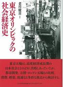 東京オリンピックの社会経済史