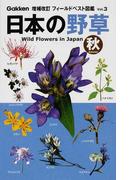 日本の野草 秋 (増補改訂フィールドベスト図鑑)
