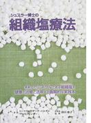シュスラー博士の組織塩療法 希釈したミネラルである組織塩を健康と治療に活用する画期的な実践本