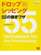 ドロップシッピング55の稼ぎワザ わかる!儲かる! リアルドロップシッピング公式ガイドブック