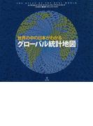 グローバル統計地図 世界の中の日本がわかる
