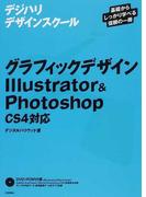 グラフィックデザインIllustrator & Photoshop〈CS4対応〉 基礎からしっかり学べる信頼の一冊 (デジハリデザインスクールシリーズ)