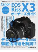 Canon EOS Kiss X3オーナーズガイド 新機能を使った撮影方法からデジタルデータの編集まで完全攻略するための本