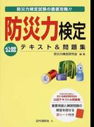 防災力検定公認テキスト&問題集 防災力検定試験の徹底攻略!!