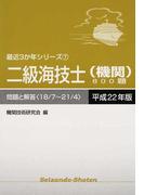 二級海技士〈機関〉800題 問題と解答(18/7〜21/4) 平成22年版 (最近3か年シリーズ)