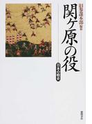 関ケ原の役 日本の戦史