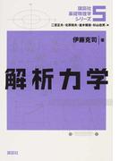 講談社基礎物理学シリーズ 5 解析力学