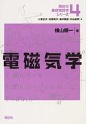 講談社基礎物理学シリーズ 4 電磁気学