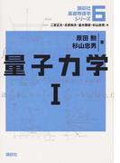 講談社基礎物理学シリーズ 6 量子力学 1