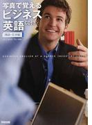 写真で覚えるビジネス英語 商談・交渉編