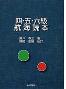 四・五・六級航海読本 新版
