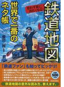 鉄道地図世界で一番のネタ帳 思わず旅に出たくなる!