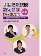 手話通訳技能認定試験傾向と対策 手話通訳士試験合格への道 3訂