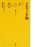 メロヴィング朝 (文庫クセジュ)(文庫クセジュ)
