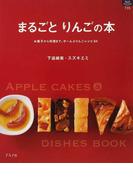 まるごとりんごの本 お菓子から料理まで、ぜーんぶりんごレシピ94 (マイライフシリーズ特集版)