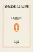 通勤電車でよむ詩集 (生活人新書)(生活人新書)
