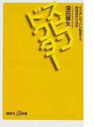 """スピンドクター """"モミ消しのプロ""""が駆使する「情報操作」の技術 (講談社+α新書)(講談社+α新書)"""
