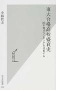 東大合格高校盛衰史 60年間のランキングを分析する (光文社新書)(光文社新書)
