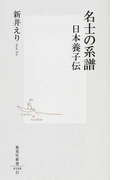 名士の系譜 日本養子伝 (集英社新書)(集英社新書)