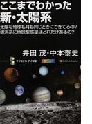 ここまでわかった新・太陽系 太陽も地球も月も同じときにできてるの?銀河系に地球型惑星はどれだけあるの? (サイエンス・アイ新書 宇宙)(サイエンス・アイ新書)