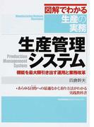 生産管理システム 機能を最大限引き出す運用と業務改革 (図解でわかる生産の実務)