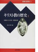 宗教の世界史 8 キリスト教の歴史 1 初期キリスト教〜宗教改革