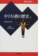 宗教の世界史 9 キリスト教の歴史 2 宗教改革以降