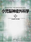 小児脳神経外科学
