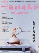 Hanako okayama おかやま、再発見。 (マガジンハウスムック)