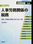 人事労務関係の税務 課税・非課税の疑問に答える全10章 2009年度版