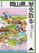 岡山県の歴史散歩 (歴史散歩)