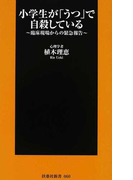 小学生が「うつ」で自殺している 臨床現場からの緊急報告 (扶桑社新書)(扶桑社新書)