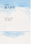 雨上がり 童謡曲集