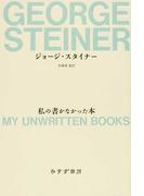 私の書かなかった本